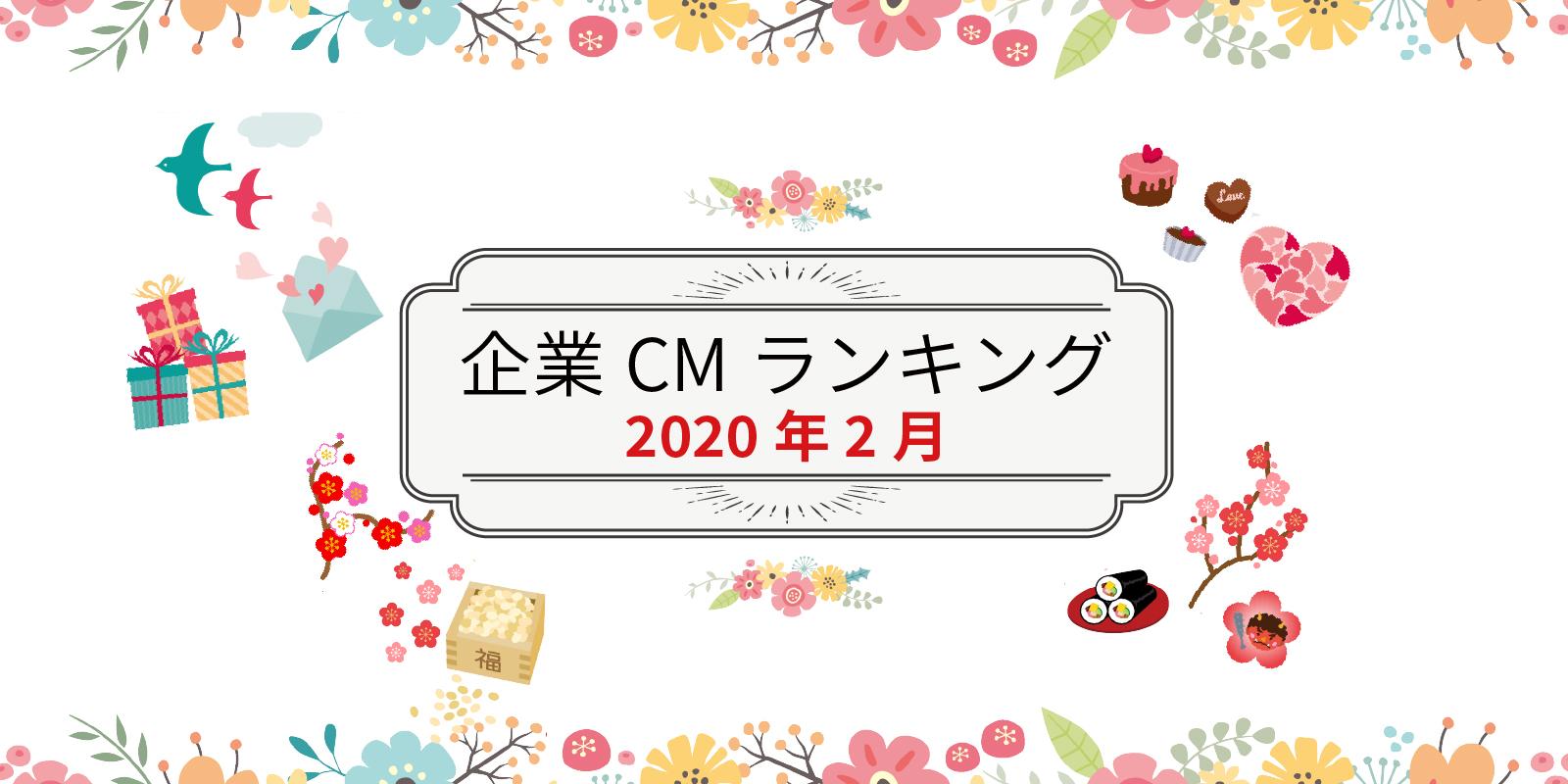 企業CMランキング(2020年2月)