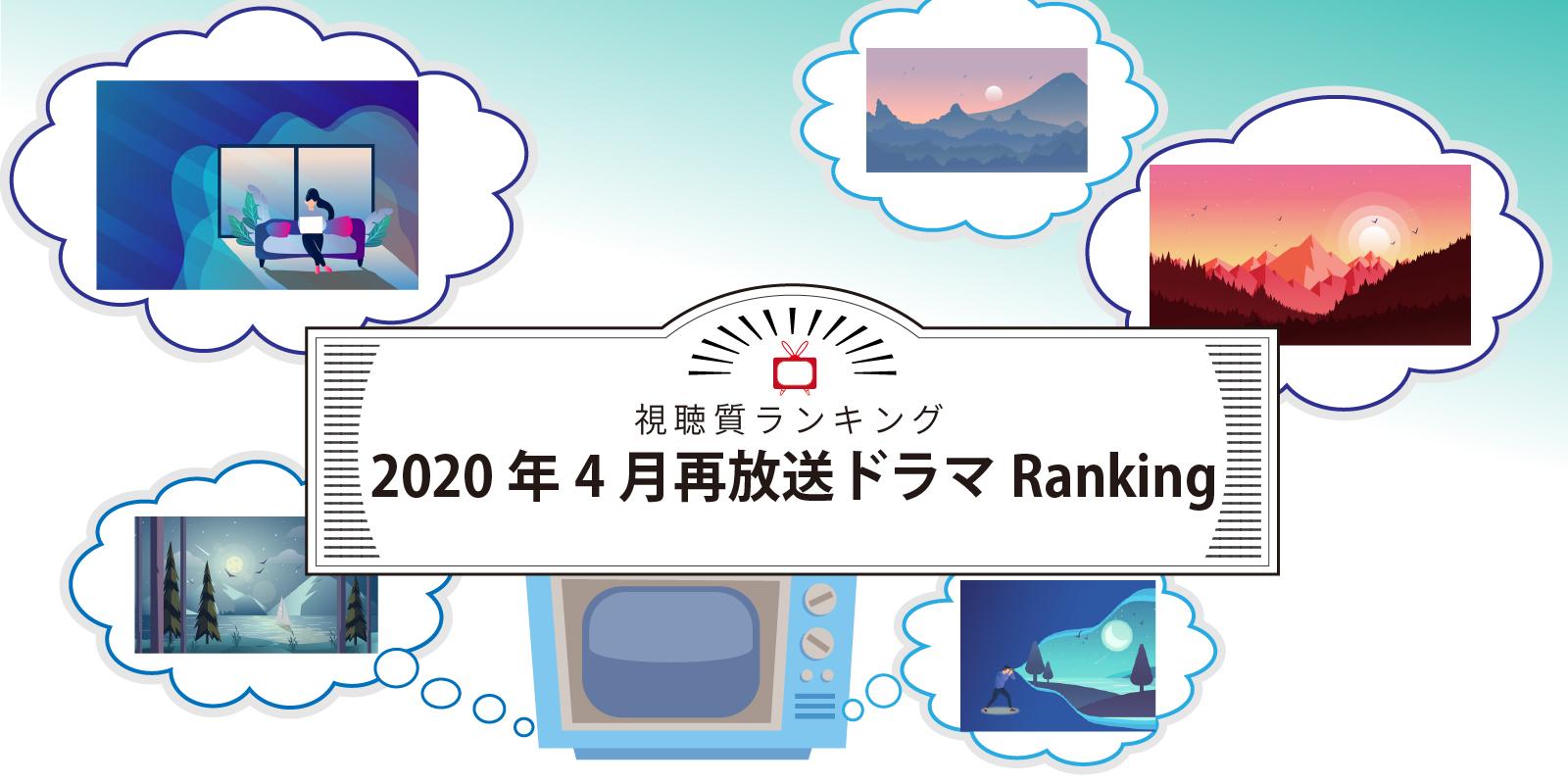 2020年4月 再放送ドラマ視聴質ランキング