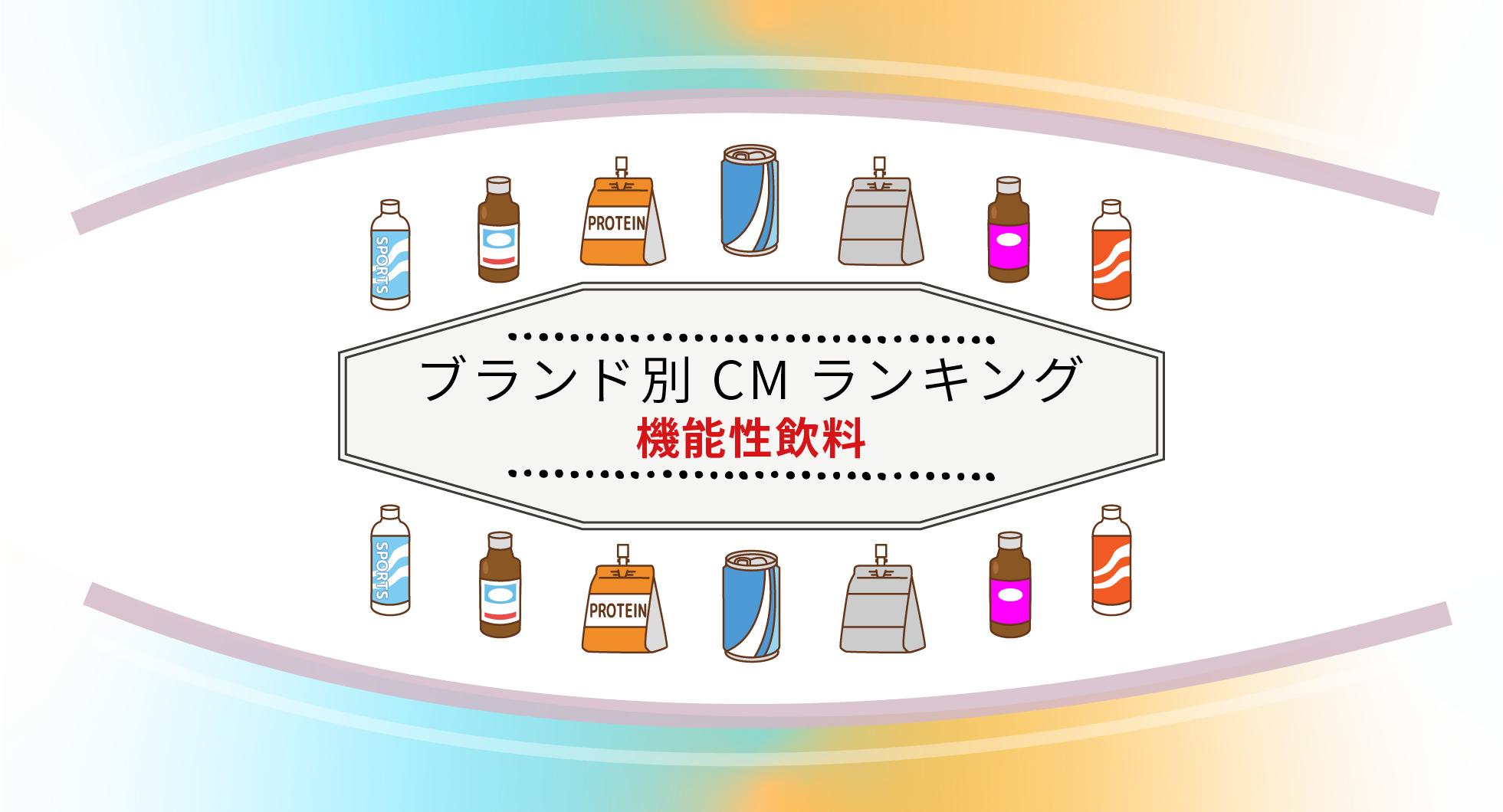 ブランド別 2019年CM視聴質ランキング(機能性飲料)