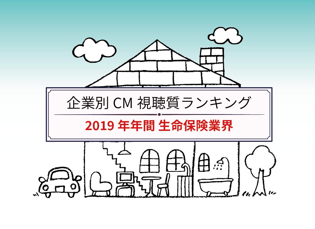 企業別 2019年CM視聴質ランキング(生命保険)