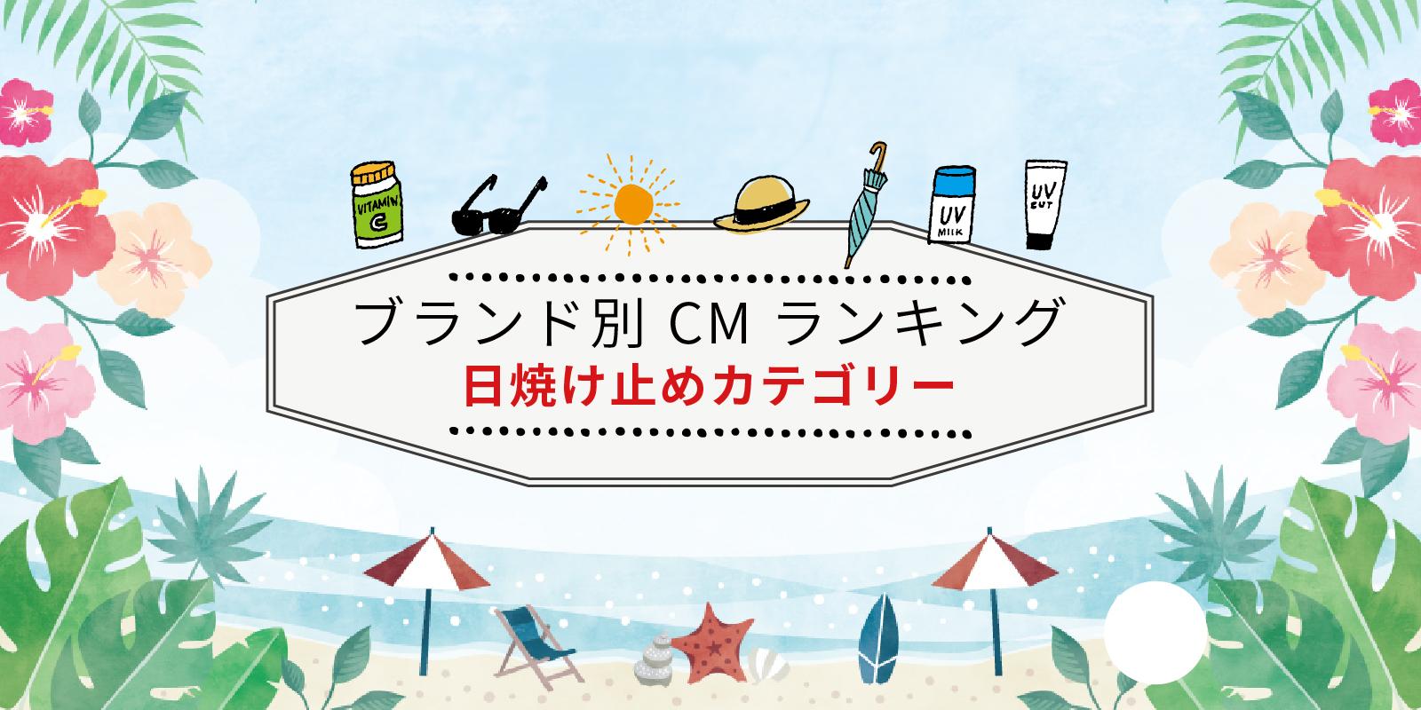 ブランド別 2019年CM視聴質ランキング(日焼け止め)