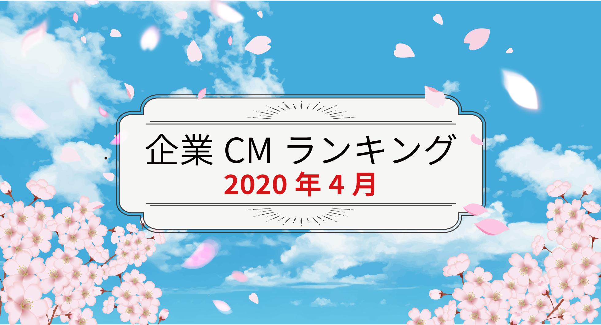 企業CMランキング(2020年4月)