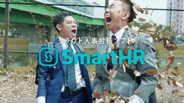 SmartHRのテレビCMの写真 年末調整からの解放篇