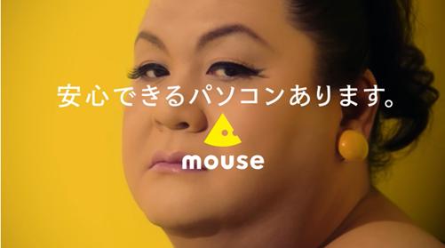 マウスってどうなのよ?チョイス篇